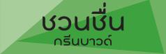 ชวนชื่น-กรีนบาวด์-กรุงเทพ-ปทุมธานี