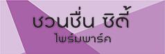 ชวนชื่น-ซิตี้-ไพร์มพาร์ค-วัชรพล