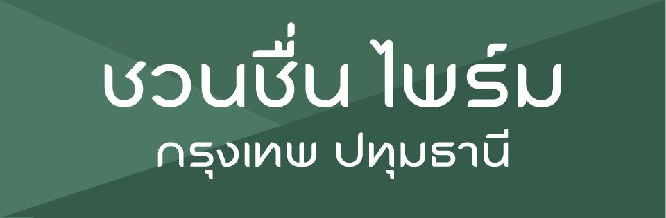ชวนชื่น-ไพร์ม-กรุงเทพ-ปทุมธานี
