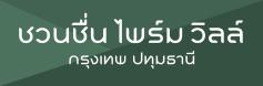 ชวนชื่น-ไพร์ม-วิลล์-กรุงเทพ-ปทุมธานี